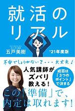 就活のリアル.jpg