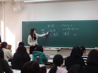 十文字学園女子大学で特別講義