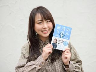 新著『就活のリアル '21年度版』発売中!