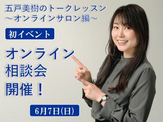 サロンで初イベント!相談会開催!