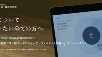 法人 / 声のオンライン教材リリース
