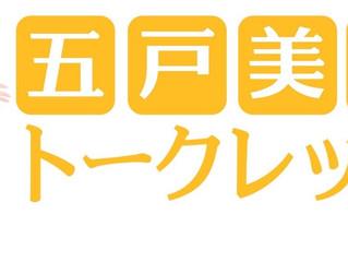 【2019年4月5月】日程公開!