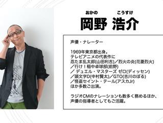 9/13(日)声優・岡野浩介さんと声の勉強会開催!