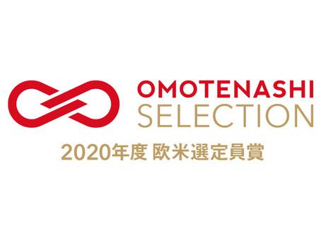 OMOTENASHI SELECTIONにて2020年度欧米選定員賞 特別賞を受賞しました