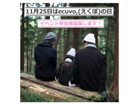 「ecuvo.(えくぼ)の日」キャンペーンを開催します