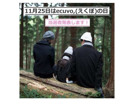「ecuvo.(えくぼ)の日」当選者発表!