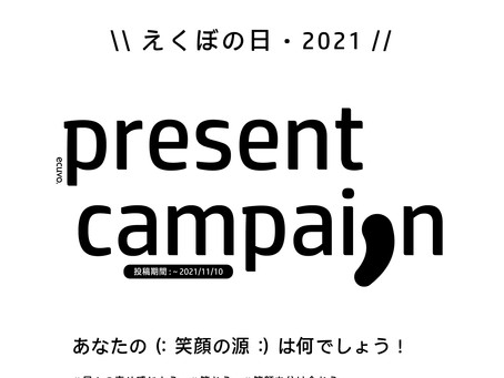 \\ ecuvo.(えくぼ)の日・2021 // キャンペーン開催 !!