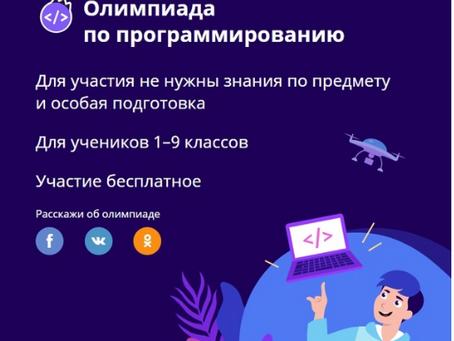 Всероссийская онлайн-олимпиада Учи.ру по программированию