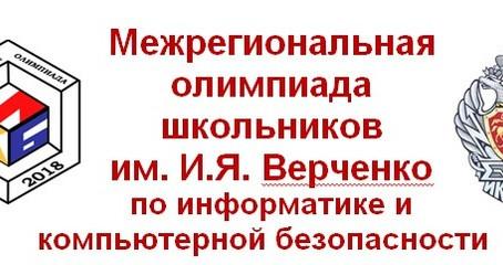 Международная олимпиада школьников им. И.Я. Верченко