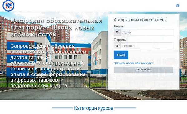 Цифровая школа.png