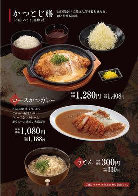 katsuan_menu_7.jpg