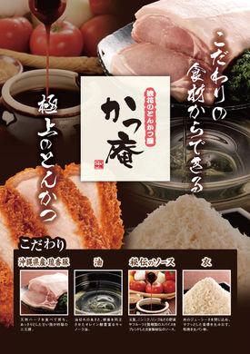 katsuan_menu_1.jpg