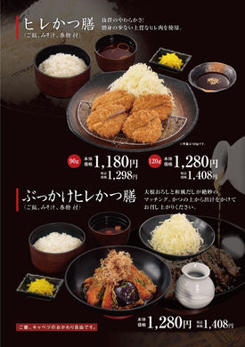 katsuan_menu_6.jpg