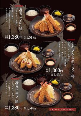 katsuan_menu_5.jpg