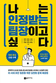 나인팀 평면표지.jpg
