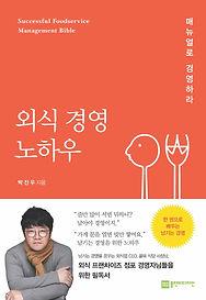 외식경영노하우 평면표지.jpg