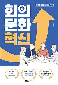 회의문화혁신-표1.jpg
