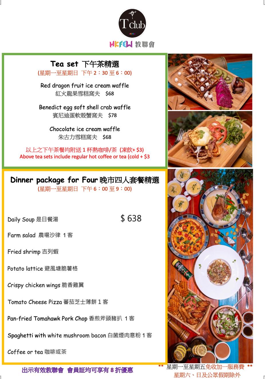 2 月 新晚餐 四人套餐