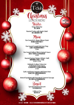 如果冇得出街食聖誕晚餐,不如嚟 T Club 整番個「豐富既聖誕午餐」應吓節啦!詢眾要求,今個星期五(12月25日) T Club 將照常營業,祝大家有一個健康開心既聖誕節!記得提前預約留位呀!