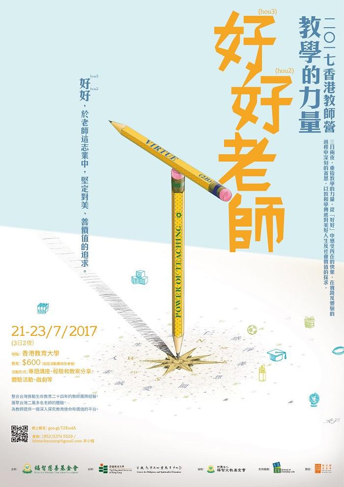 時間 : 21-23/7/2017 (3日2夜) 地點 : 香港教育大學 費用 : 600  活動型式 : 專題講座 , 經驗和教案分享 , 體驗活動, 戲劇等 查詢 : 5374 5529 宋小姐