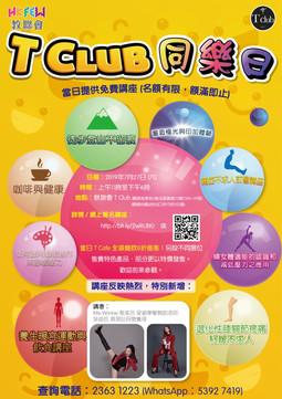 T Club 同樂日現接受報名,歡迎任何人士參加!