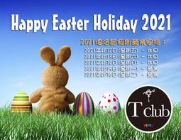 2021復活節假期營業安排