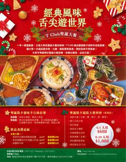 經典風味!舌尖遊世界! 聖誕除夕滋味半自助套餐