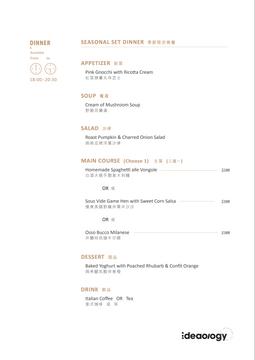 11月 SEASONAL DINNER