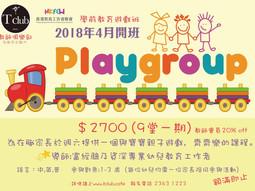 2018年4月開班 ,齊來Join Playgroup!!