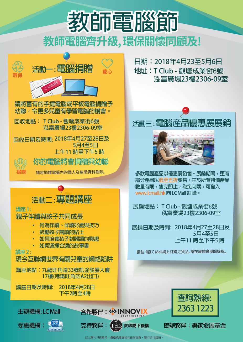 教師電腦節 4月23 - 5月7日