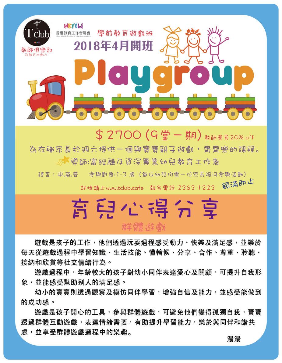 Tclub Playgroup 4月開放課