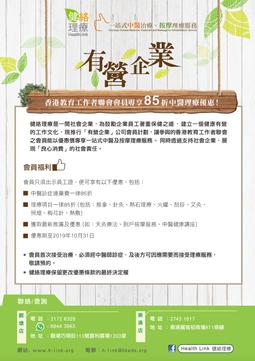 香港教育工作者聯會會員專享85折中醫理療優惠!