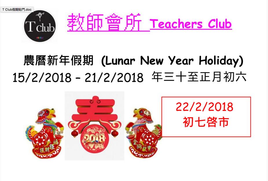 農曆新年假期