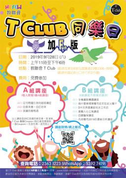T Club 同樂日 (加Fun版) 9月28日 一起來參加!