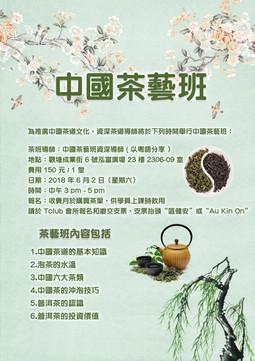中國茶藝班