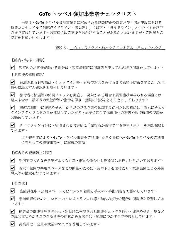 200808_checklist_KF.jpg