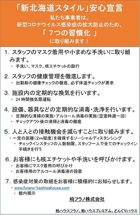 newhokkaidostyle - JP.jpg