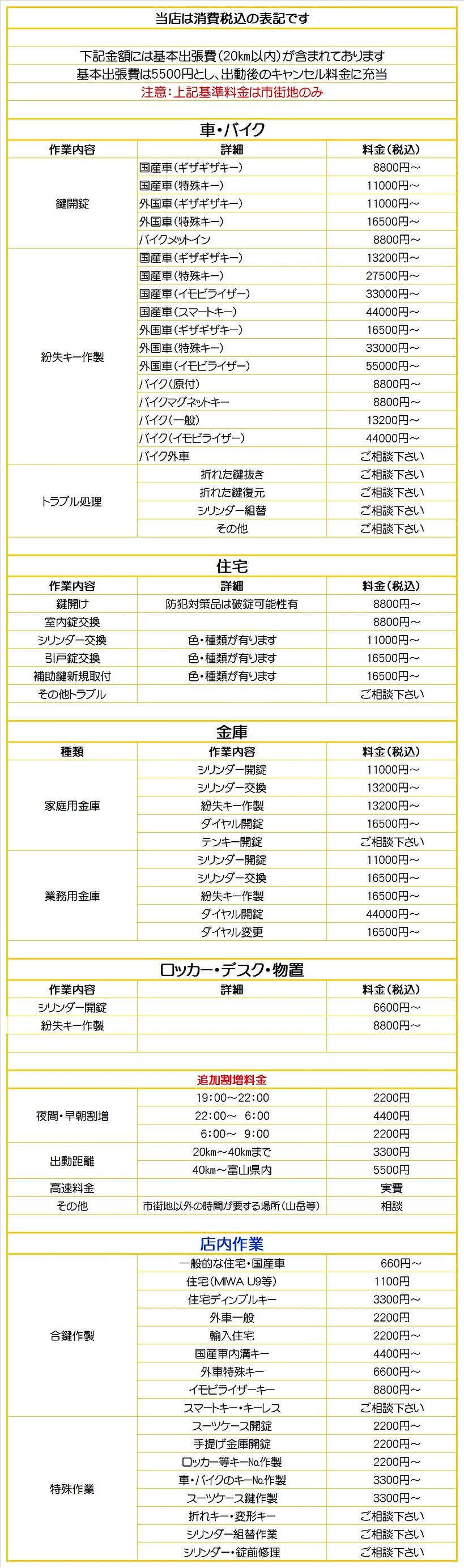 料金表JPG 202103.jpg