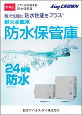 防水保管庫表紙.png