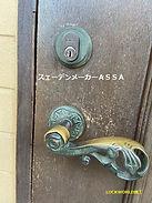 施工例 ASSA錠前交換(輸入住宅)1.jpg