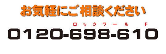 フリーダイヤル 文字01.jpg