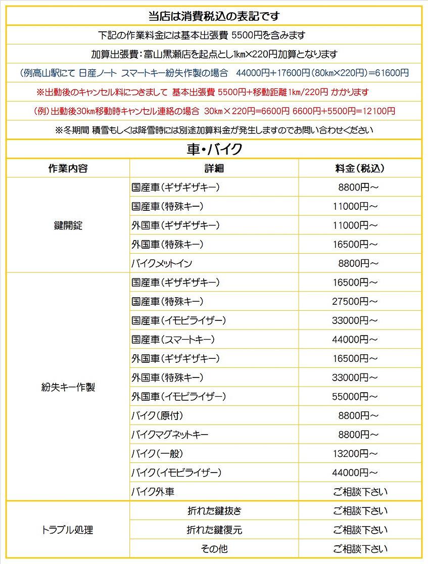 飛騨高山 価格表JPG202104.jpg