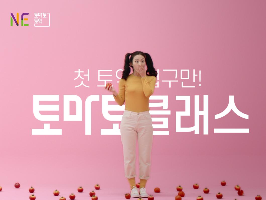 [NE능률] 토마토토익 광고 영상