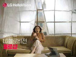 [LG헬로비전] 헬로샵 범퍼광고