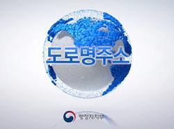 행자부-도로명주소 홍보영상