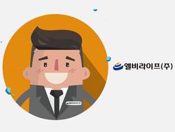 [엘비라이프] 엘비라이프 교육영상