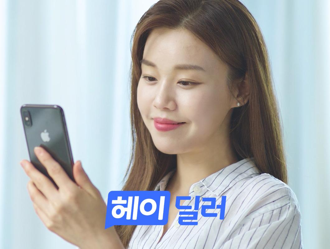 [헤이딜러] 서비스 홍보영상