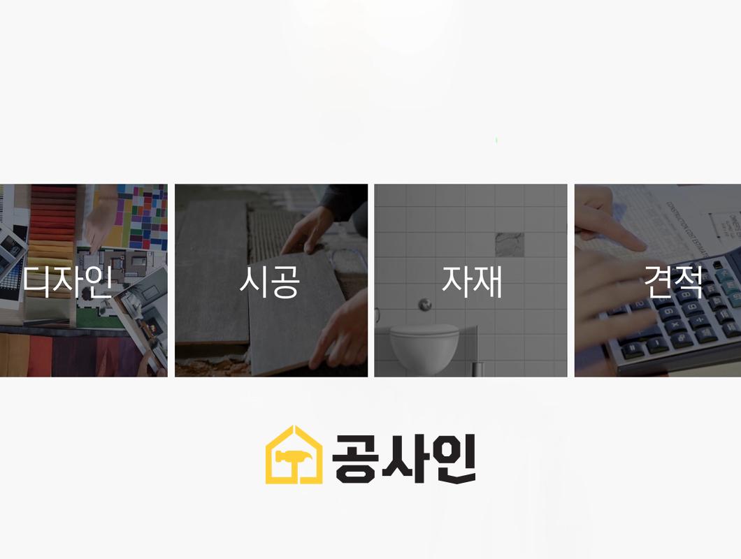 [공사인] 앱 광고영상