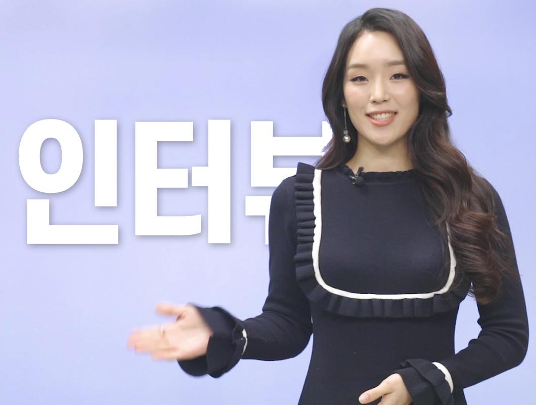 [토마토토익] 강사 인터뷰