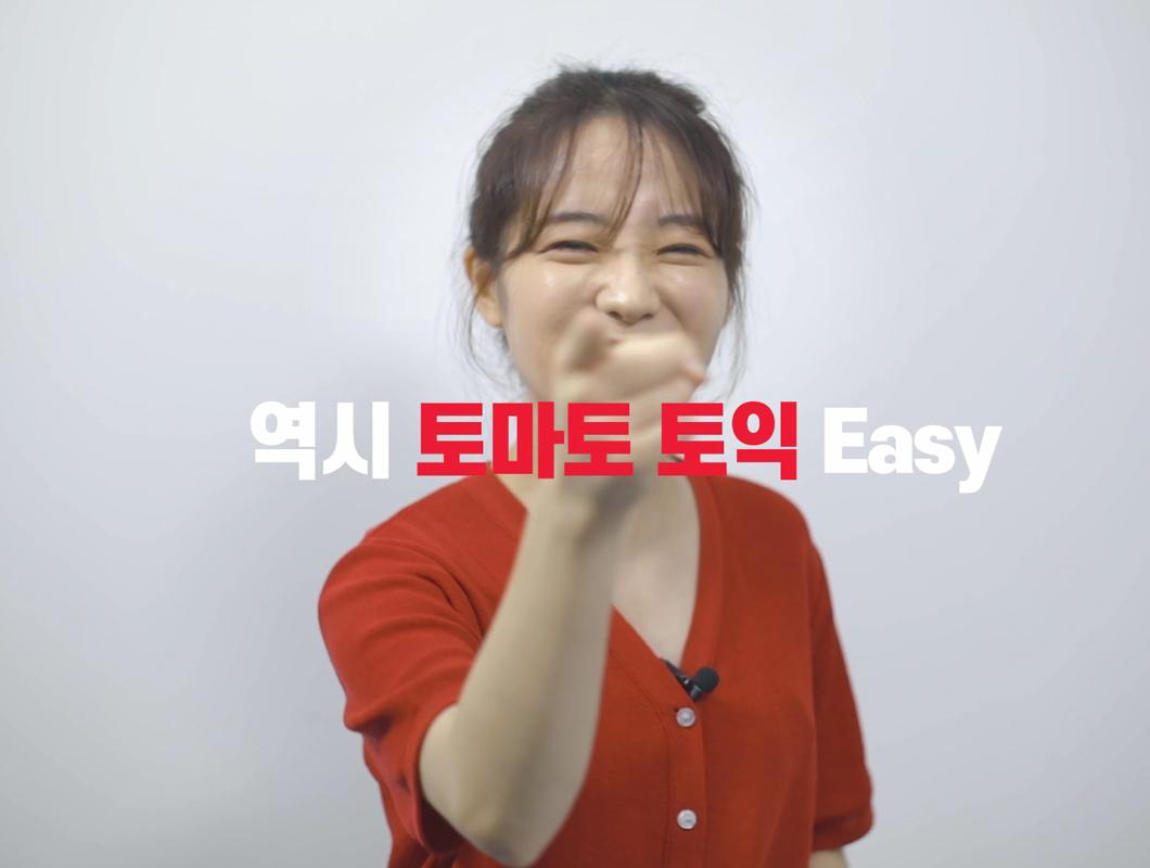 [토마토토익] 실제상황인터뷰